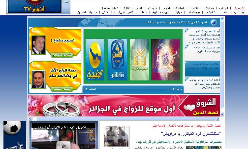 Page d'accueil du site Echouroukonline.com